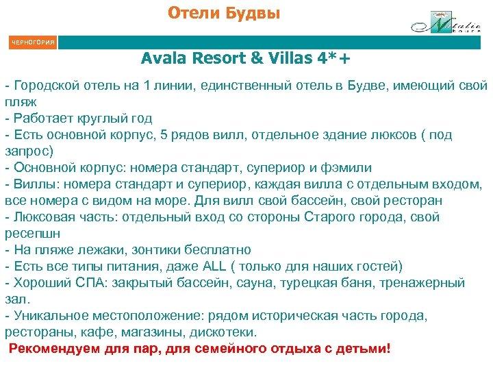 Отели Будвы ЧЕРНОГОРИЯ Avala Resort & Villas 4*+ - Городской отель на 1 линии,