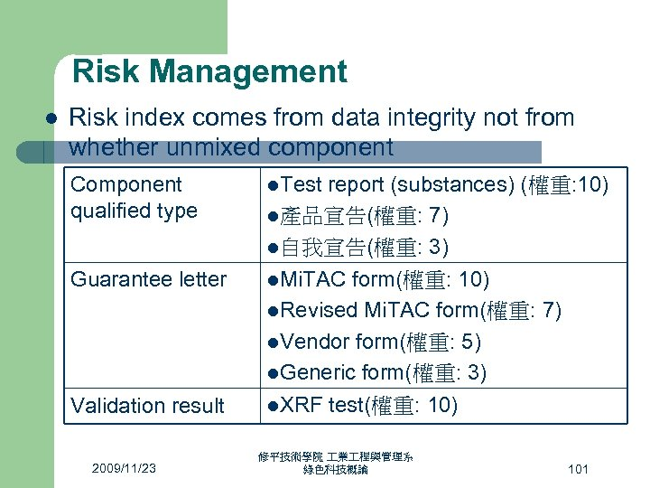 Risk Management l Risk index comes from data integrity not from whether unmixed component