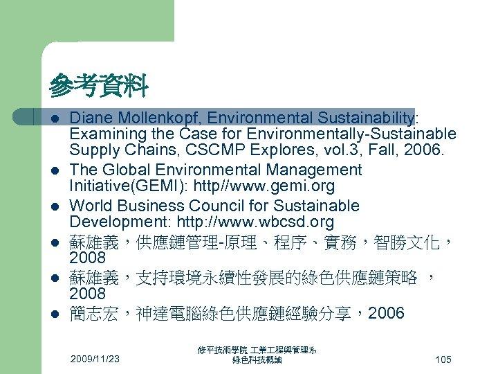 參考資料 l l l Diane Mollenkopf, Environmental Sustainability: Examining the Case for Environmentally-Sustainable Supply