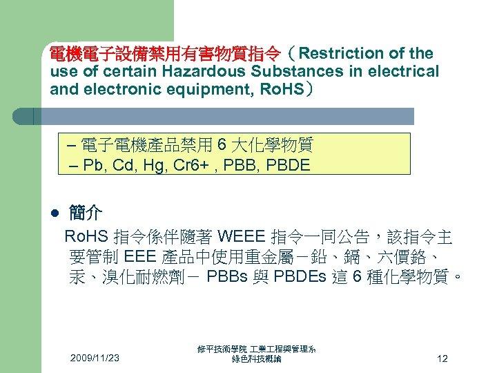 電機電子設備禁用有害物質指令(Restriction of the use of certain Hazardous Substances in electrical and electronic equipment, Ro.