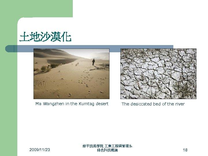 土地沙漠化 Ma Wangzhen in the Kumtag desert 2009/11/23 The desiccated bed of the river