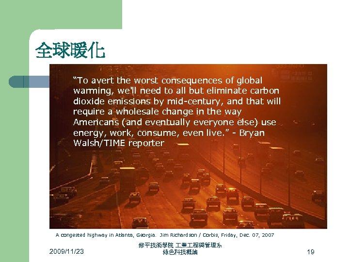 """全球暖化 """"To avert the worst consequences of global warming, we'll need to all but"""