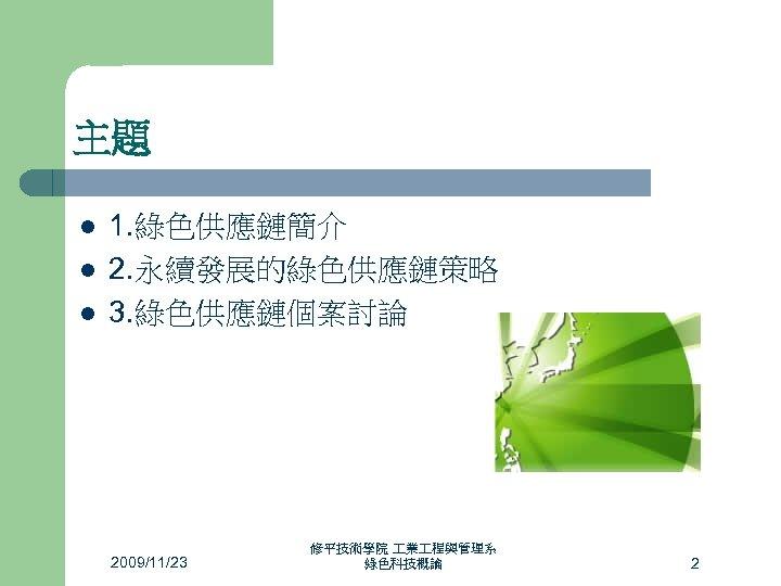 主題 l l l 1. 綠色供應鏈簡介 2. 永續發展的綠色供應鏈策略 3. 綠色供應鏈個案討論 2009/11/23 修平技術學院 業 程與管理系