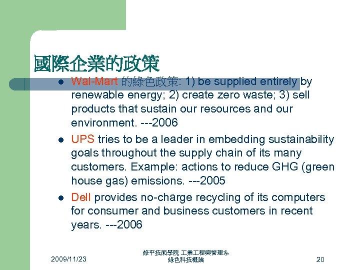 國際企業的政策 l l l Wal-Mart 的綠色政策: 1) be supplied entirely by renewable energy; 2)