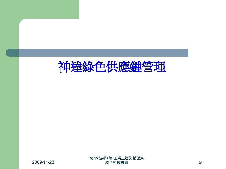 神達綠色供應鏈管理 2009/11/23 修平技術學院 業 程與管理系 綠色科技概論 50