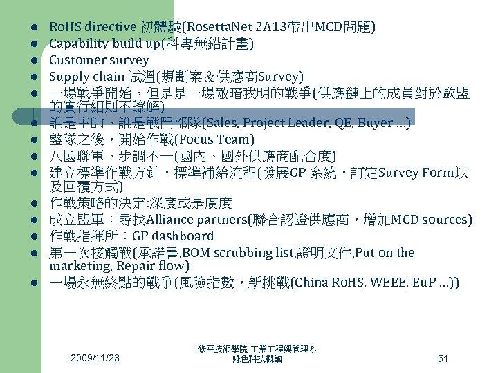 l l l l Ro. HS directive 初體驗(Rosetta. Net 2 A 13帶出MCD問題) Capability build