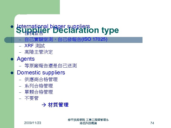 l International bigger suppliers Supplier Declaration type – 自我宣告 – – – l Agents