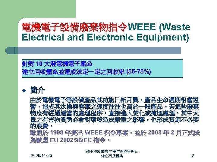電機電子設備廢棄物指令WEEE (Waste Electrical and Electronic Equipment) 針對 10 大廢電機電子產品 建立回收體系並達成法定一定之回收率 (55 -75%) l 簡介
