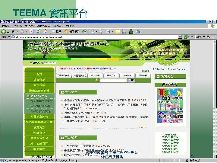 TEEMA 資訊平台 2009/11/23 修平技術學院 業 程與管理系 綠色科技概論 90