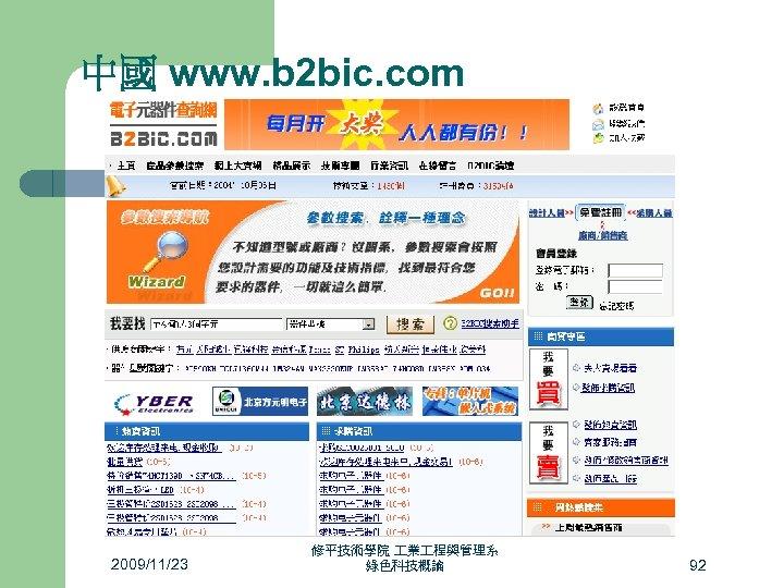 中國 www. b 2 bic. com 2009/11/23 修平技術學院 業 程與管理系 綠色科技概論 92