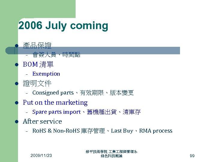 2006 July coming l 產品保證 – l BOM 清單 – l Consigned parts、有效期限、版本變更 Put