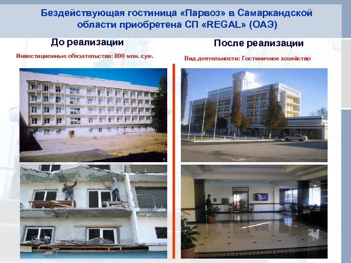 Бездействующая гостиница «Парвоз» в Самаркандской области приобретена СП «REGAL» (ОАЭ) До реализации Инвестиционные обязательства: