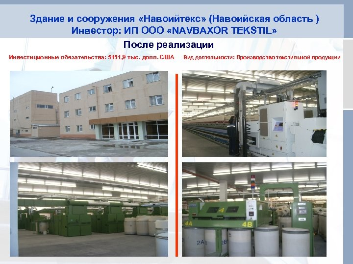 Здание и сооружения «Навоийтекс» (Навоийская область ) Инвестор: ИП ООО «NAVBAXOR TEKSTIL» После реализации