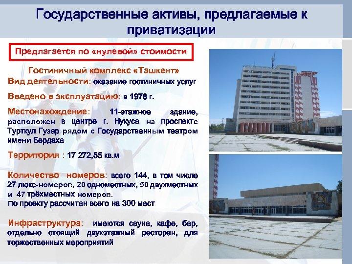 Государственные активы, предлагаемые к приватизации Предлагается по «нулевой» стоимости Гостиничный комплекс «Ташкент» Вид деятельности: