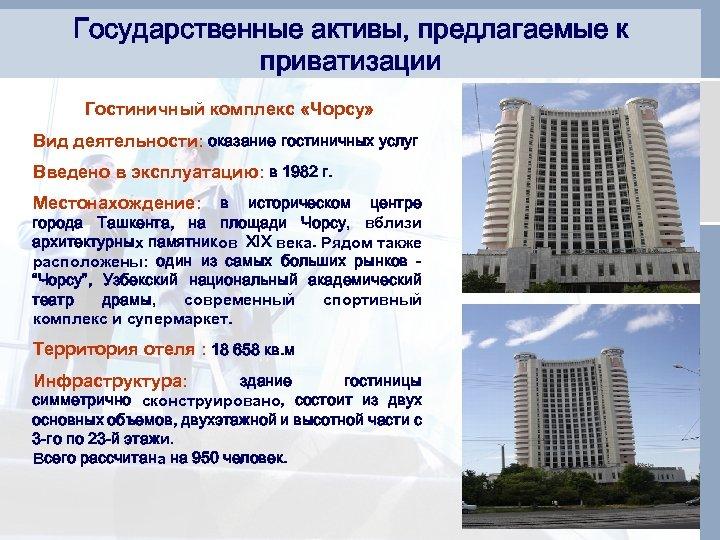 Государственные активы, предлагаемые к приватизации Гостиничный комплекс «Чорсу» Вид деятельности: оказание гостиничных услуг Введено