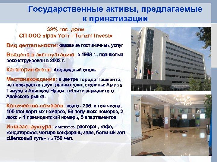 Государственные активы, предлагаемые к приватизации 39% гос. доли СП ООО «Ipak Yo'li – Turizm