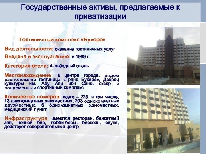Государственные активы, предлагаемые к приватизации Гостиничный комплекс «Бухоро» Вид деятельности: оказание гостиничных услуг Введена