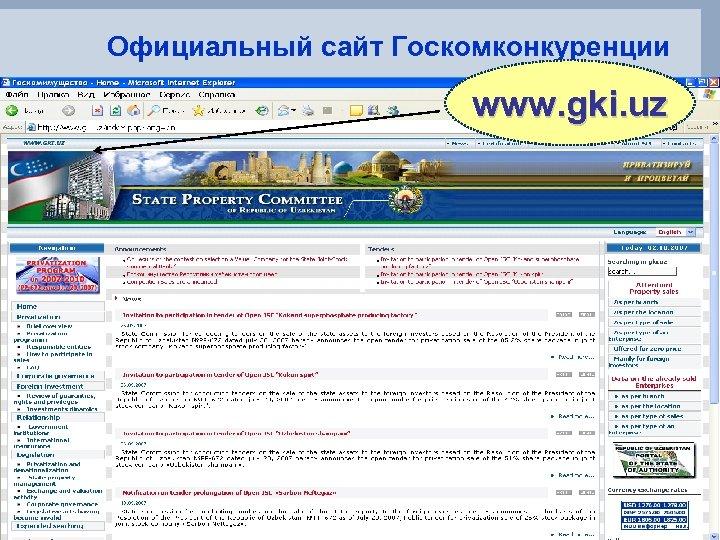 Официальный сайт Госкомконкуренции www. gki. uz 27