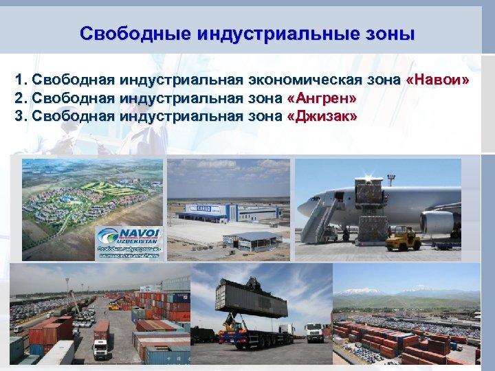 Свободные индустриальные зоны 1. Свободная индустриальная экономическая зона «Навои» 2. Свободная индустриальная зона «Ангрен»