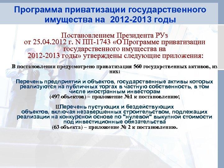 Программа приватизации государственного имущества на 2012 -2013 годы Постановлением Президента РУз от 25. 04.