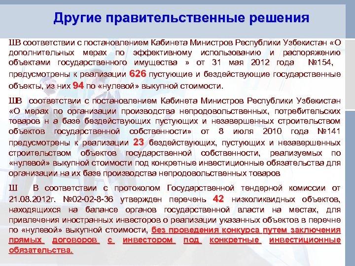 Другие правительственные решения Ш соответствии с постановлением Кабинета Министров Республики Узбекистан «О В дополнительных