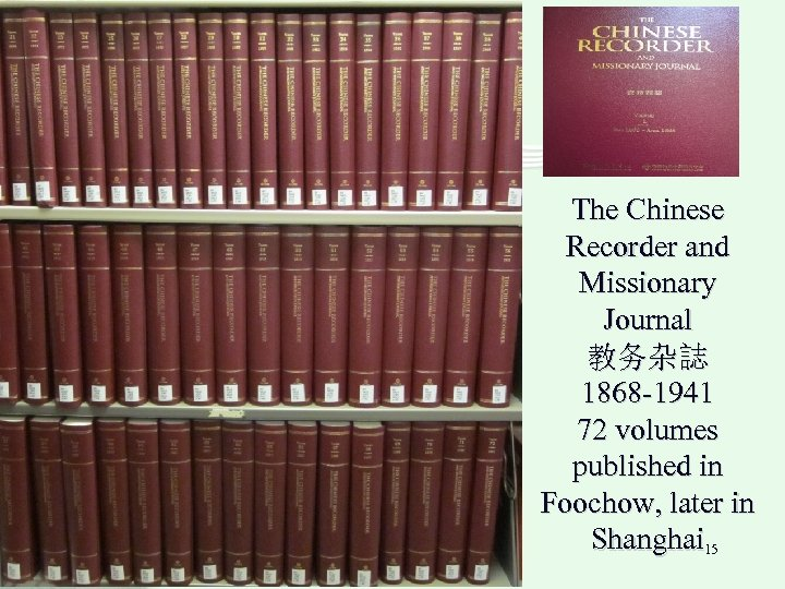 The Chinese Recorder and Missionary Journal 教务杂誌 1868 -1941 72 volumes published in Foochow,