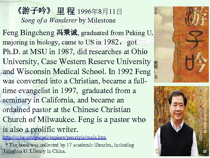 《游子吟》 里 程 1996年 8月11日 Song of a Wanderer by Milestone Feng Bingcheng 冯秉诚,