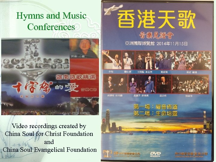 Hymns and Music Conferences Video recordings created by China Soul for Christ Foundation and