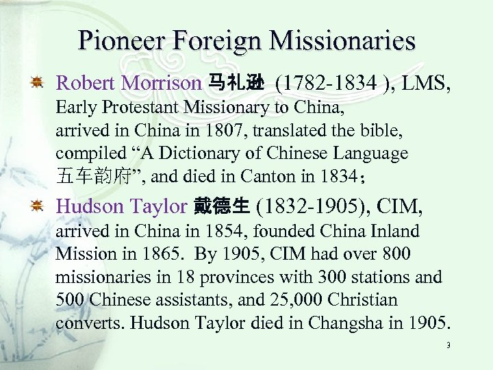 Pioneer Foreign Missionaries Robert Morrison 马礼逊 (1782 -1834 ), LMS, Early Protestant Missionary to