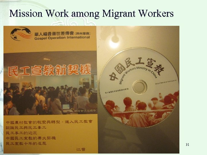 Mission Work among Migrant Workers 31
