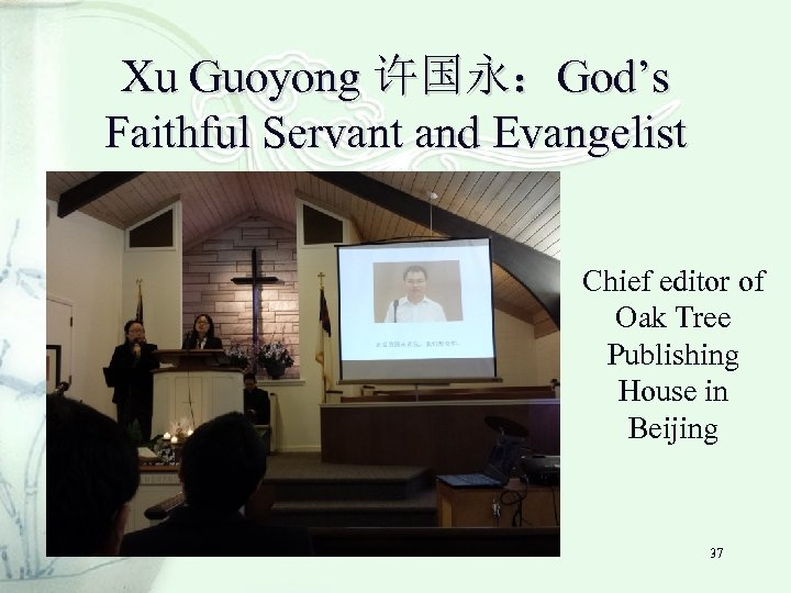 Xu Guoyong 许国永:God's Faithful Servant and Evangelist Chief editor of Oak Tree Publishing House