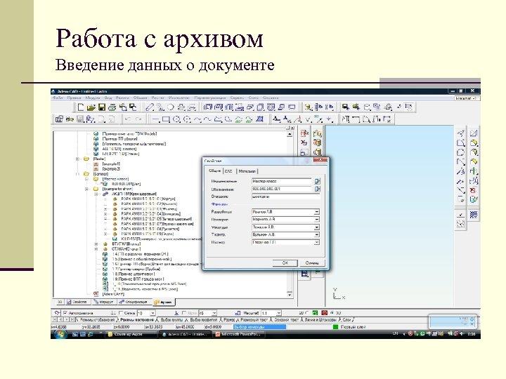 Работа с архивом Введение данных о документе