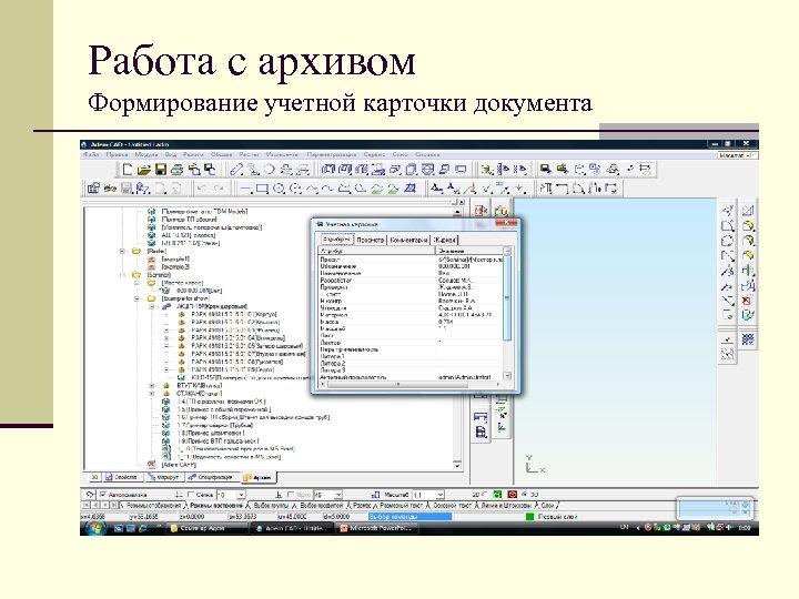 Работа с архивом Формирование учетной карточки документа