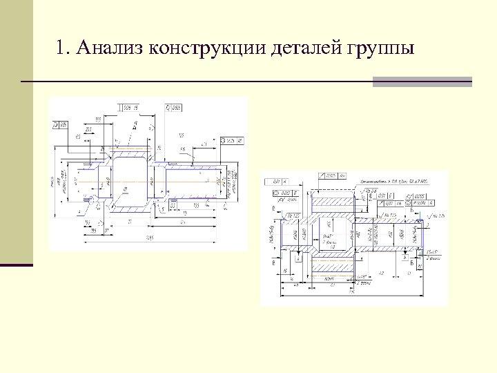 1. Анализ конструкции деталей группы