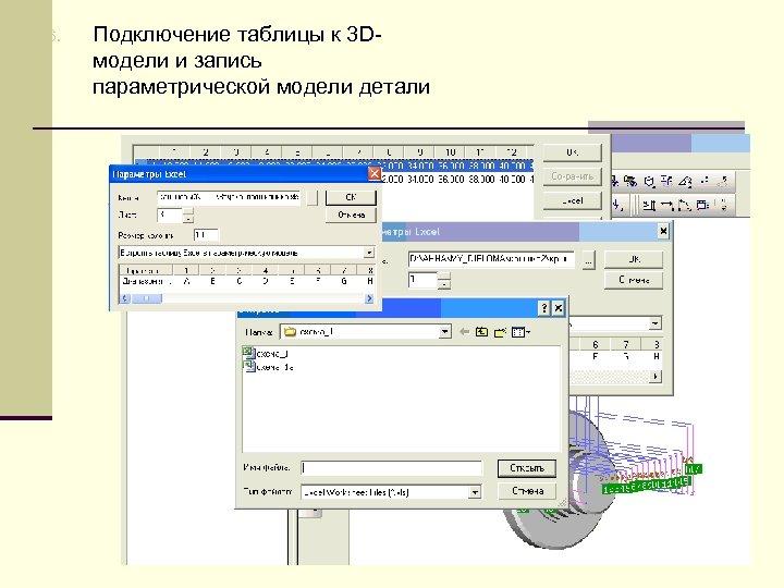 6. Подключение таблицы к 3 Dмодели и запись параметрической модели детали