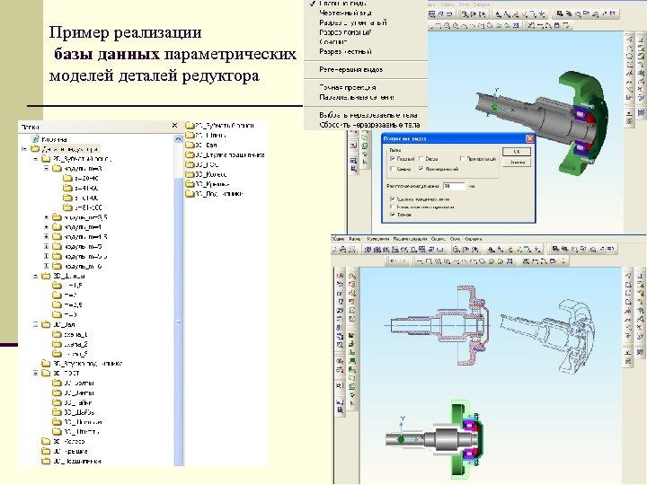 Пример реализации базы данных параметрических моделей деталей редуктора