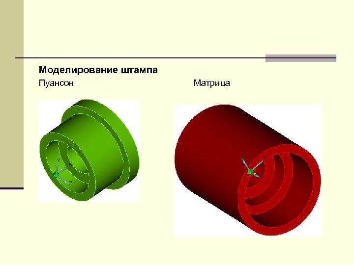 Моделирование штампа Пуансон Матрица