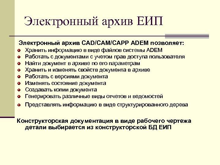 Электронный архив ЕИП Электронный архив CAD/CAM/CAPP ADEM позволяет: Хранить информацию в виде файлов системы