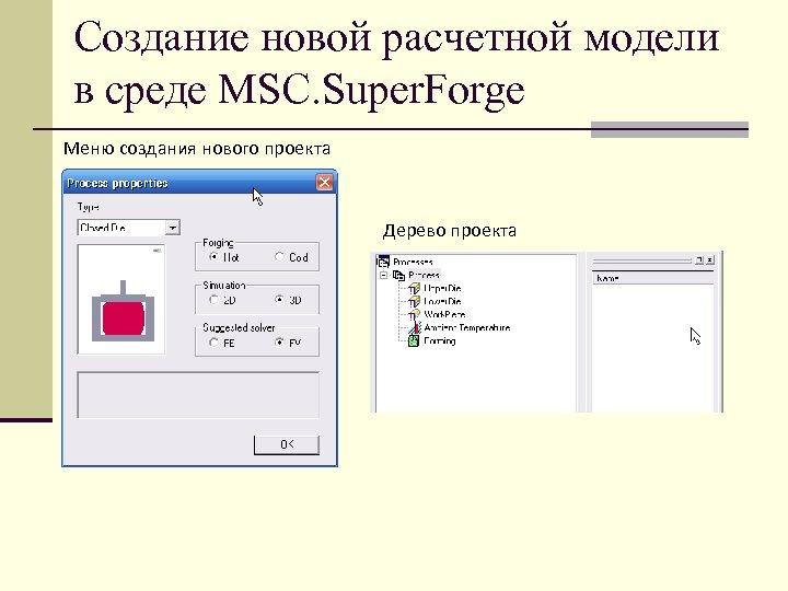 Создание новой расчетной модели в среде MSC. Super. Forge Меню создания нового проекта Дерево