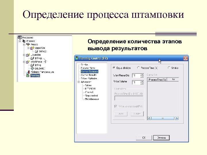 Определение процесса штамповки Определение количества этапов вывода результатов