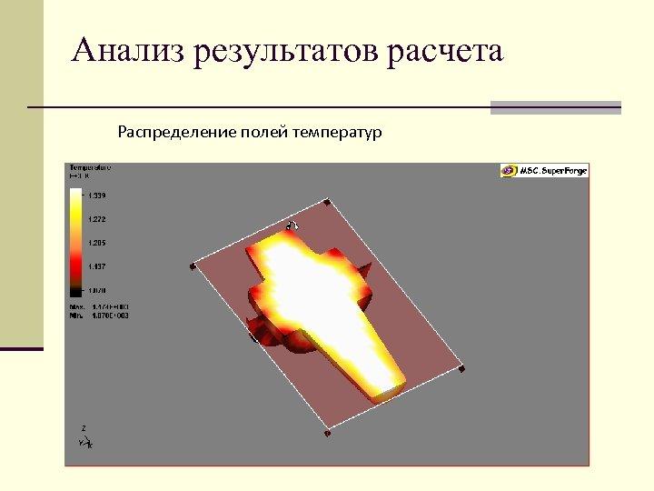 Анализ результатов расчета Распределение полей температур