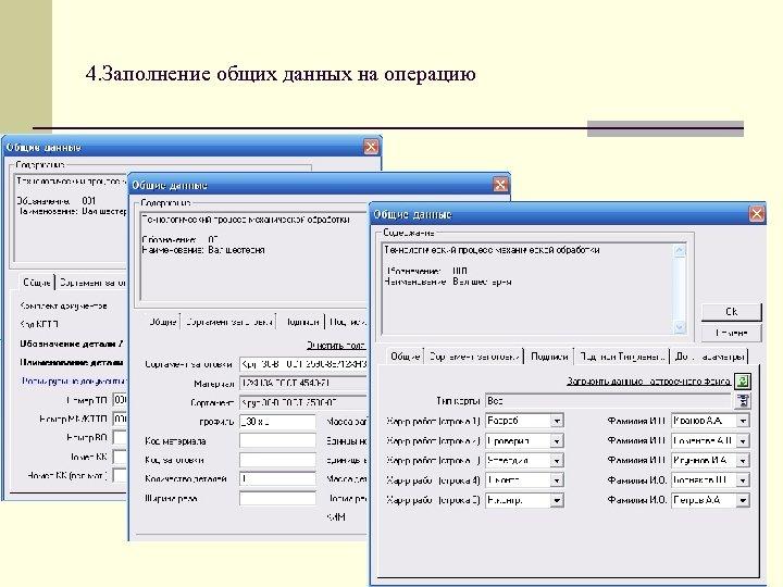 4. Заполнение общих данных на операцию