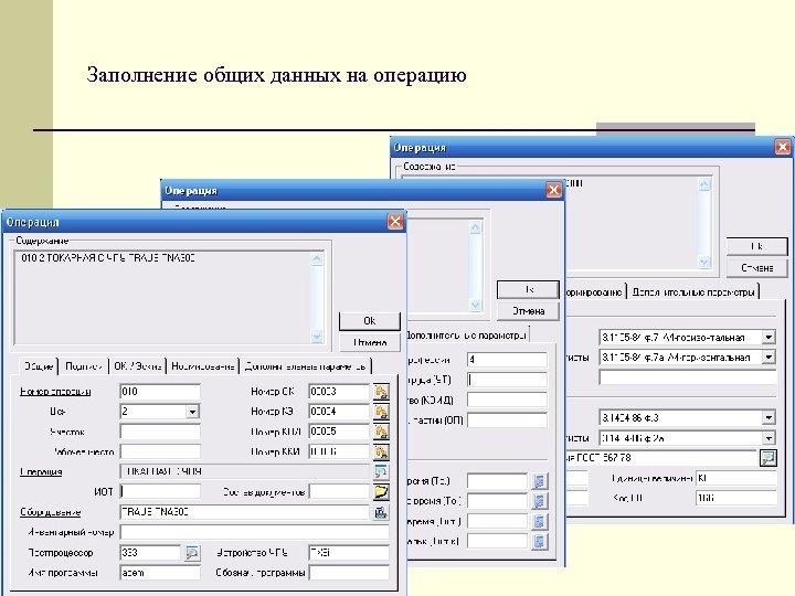 Заполнение общих данных на операцию