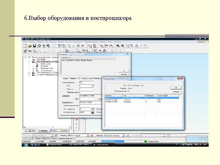 6. Выбор оборудования и постпроцессора