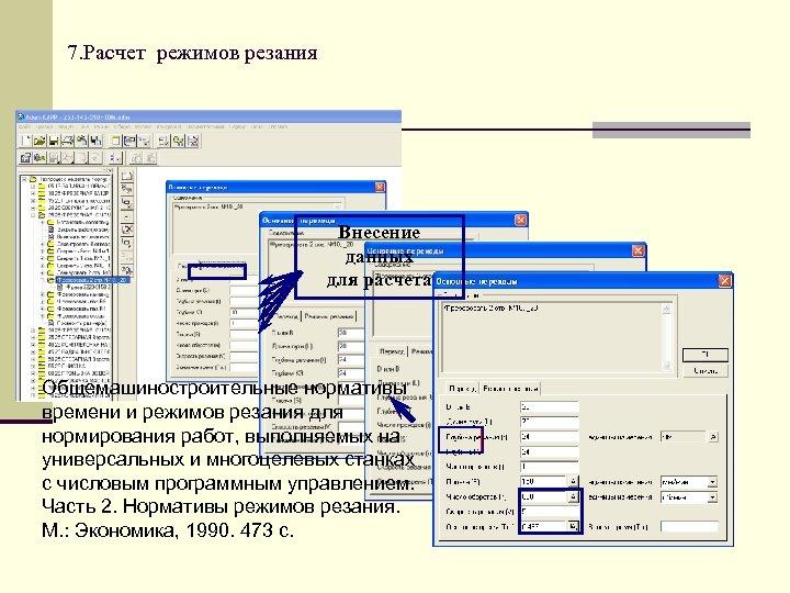 7. Расчет режимов резания Внесение данных для расчета Общемашиностроительные нормативы времени и режимов резания