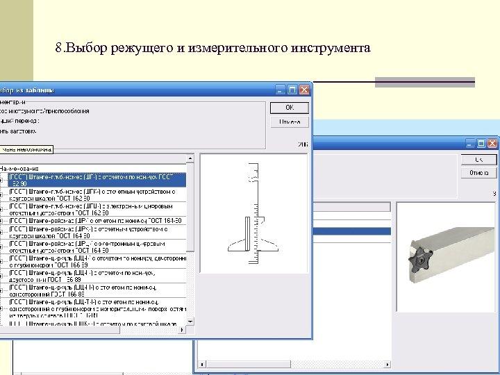 8. Выбор режущего и измерительного инструмента
