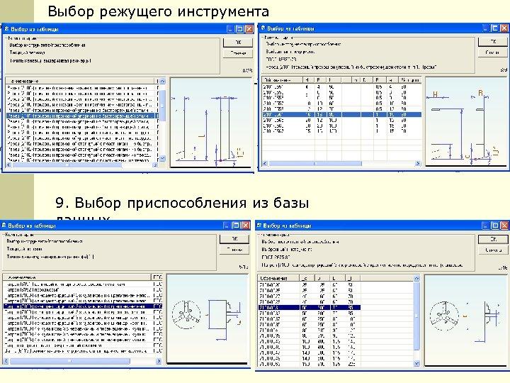 Выбор режущего инструмента 9. Выбор приспособления из базы данных