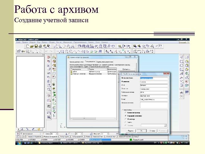 Работа с архивом Создание учетной записи