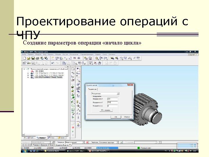 Проектирование операций с ЧПУ параметров операции «начало цикла» Создание