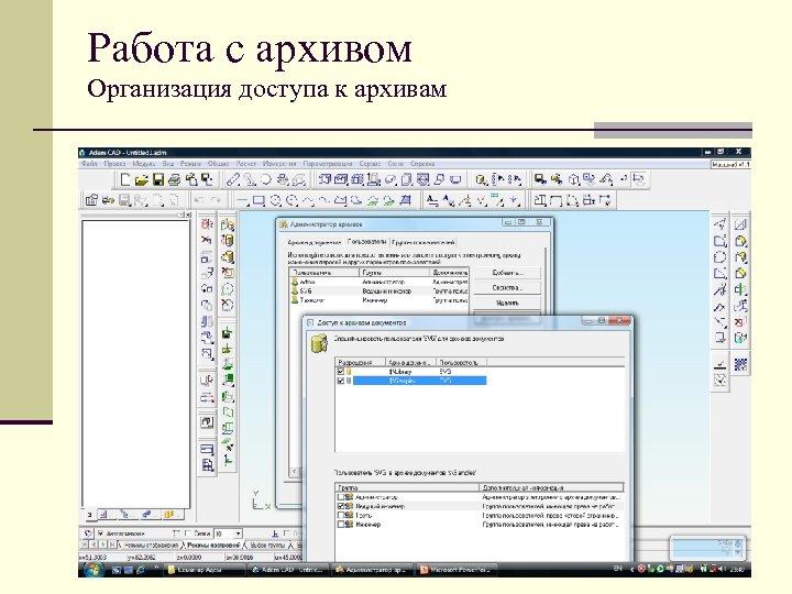 Работа с архивом Организация доступа к архивам
